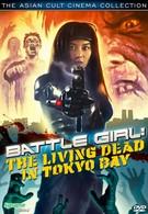 Живые мертвецы в Токио (1991)