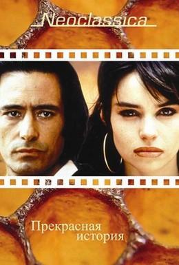 Постер фильма Прекрасная история (1992)