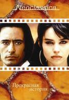 Прекрасная история (1992)