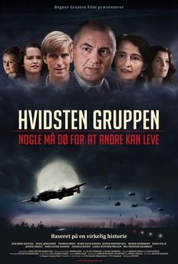 Постер фильма Отряд 'Видстен' (2012)