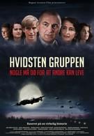 Отряд 'Видстен' (2012)