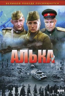 Постер фильма Алька (2006)