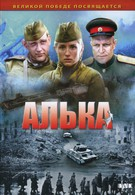 Алька (2006)