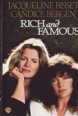 Постер фильма Богатые и знаменитые (1981)
