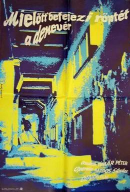 Постер фильма Пока летит летучая мышь (1989)