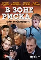 В зоне риска (2012)