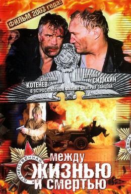 Постер фильма Между жизнью и смертью (2003)