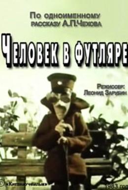 Постер фильма Человек в футляре (1983)