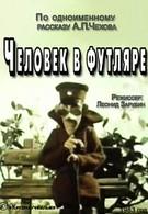 Человек в футляре (1983)