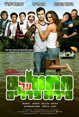 Постер фильма Коты на водном велосипеде (2011)