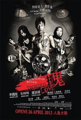 Постер фильма Любовь до гроба (2012)