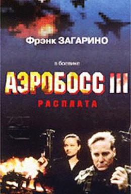Постер фильма Аэробосс 3: Расплата (2000)