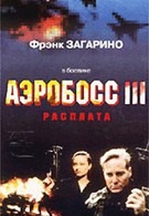 Аэробосс 3: Расплата (2000)