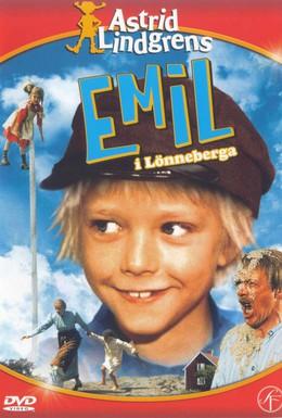 Постер фильма Эмиль из Лённеберге (1971)
