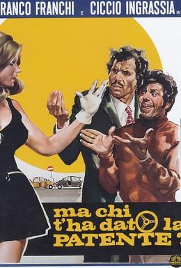 Постер фильма И кто только выдал тебе права? (1970)