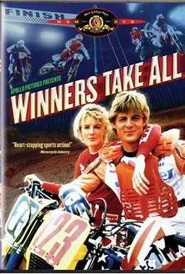 Постер фильма Победитель получает всё (1987)