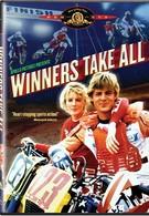 Победитель получает всё (1987)
