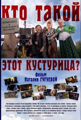Постер фильма Кто такой этот Кустурица? (2013)