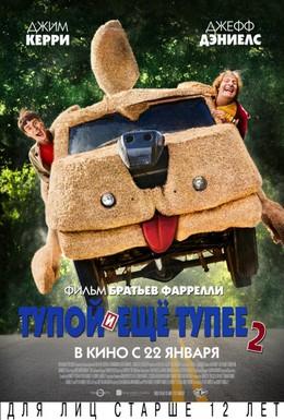 Постер фильма Тупой и еще тупее 2 (2014)
