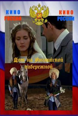 Постер фильма Дом на Английской набережной (2007)