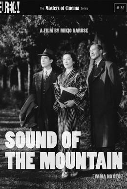 Постер фильма Стон горы (1954)