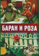 Баран и роза (1982)