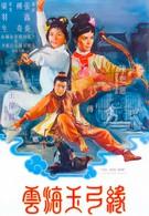 Нефритовый лук (1966)