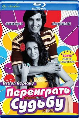 Постер фильма Переиграть судьбу (2010)