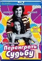 Переиграть судьбу (2010)