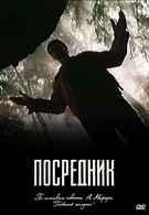 Посредник (1990)