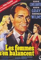 Гуляющие женщины (1954)