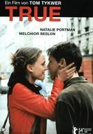 Правда (2004)