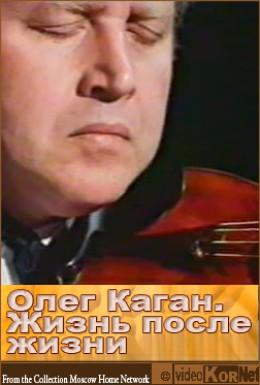 Постер фильма Олег Каган. Жизнь после жизни (1997)