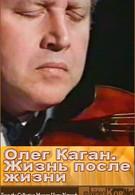 Олег Каган. Жизнь после жизни (1997)