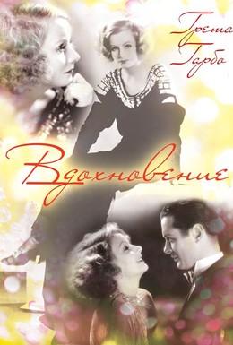 Постер фильма Вдохновение (1931)