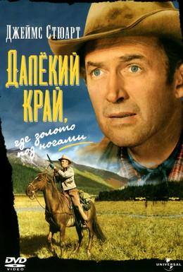 Постер фильма Далекий край (1954)