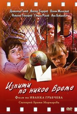 Постер фильма Экзамены некстати (1974)