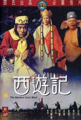 Постер фильма Обезьяна идет на запад (1966)