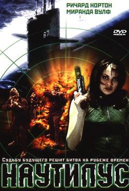 Постер фильма Наутилус (2000)