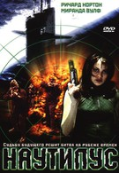 Наутилус (2000)