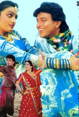Постер фильма Моя любовь всегда со мной (1992)