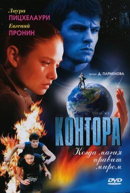Постер фильма Контора (2006)