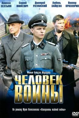 Постер фильма Человек войны (2005)