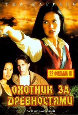 Постер фильма Охотники за древностями (1999)