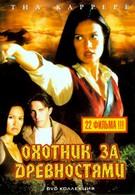 Охотники за древностями (1999)