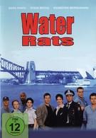 Водяные крысы (1996)