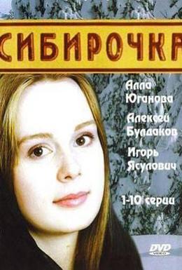 Постер фильма Сибирочка (2003)