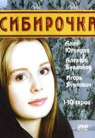 Сибирочка (2003)