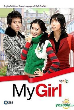 Постер фильма Моя девушка (2005)