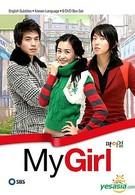 Моя девушка (2005)